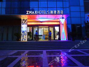 ZMAX潮漫酒店管理公司