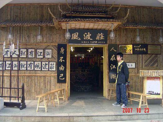 武侠文化酒家