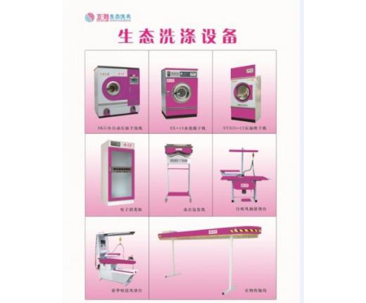 亚韩生态洗衣