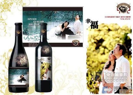个性化葡萄酒