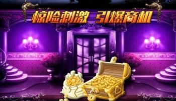 幻城机械密室