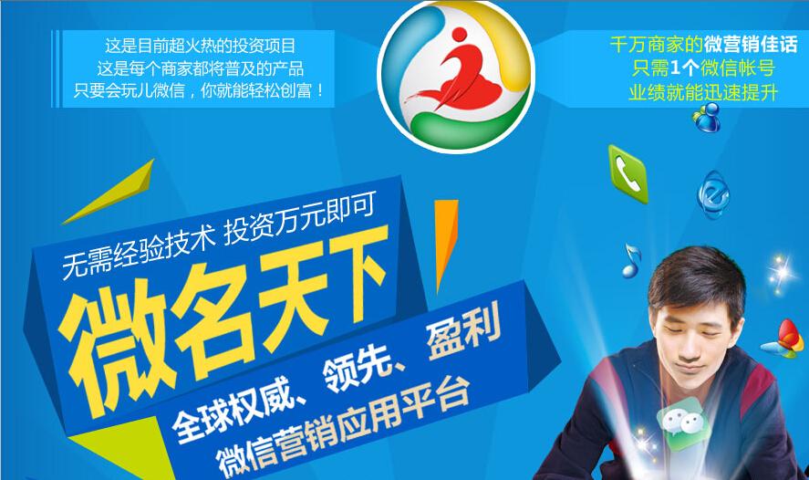 微名天下微信营销平台