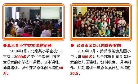 北京育灵童科...