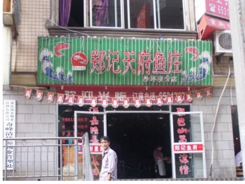 郑天府鱼庄