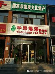 金凤凰瑶浴