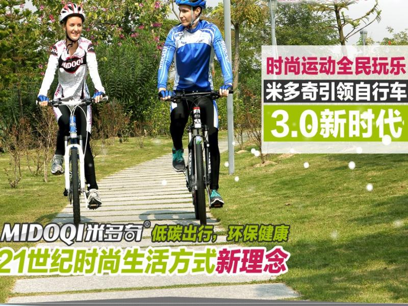 米多奇自行车