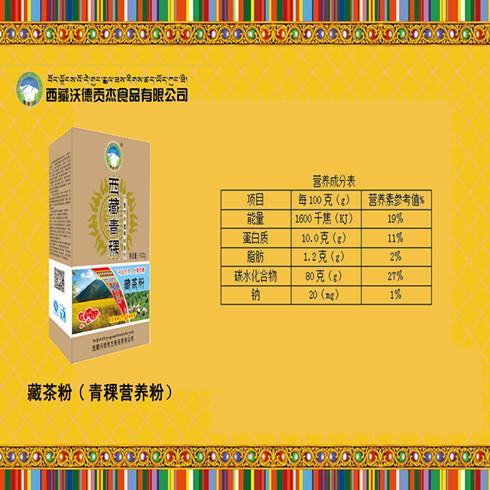 西藏沃德贡杰青稞食品