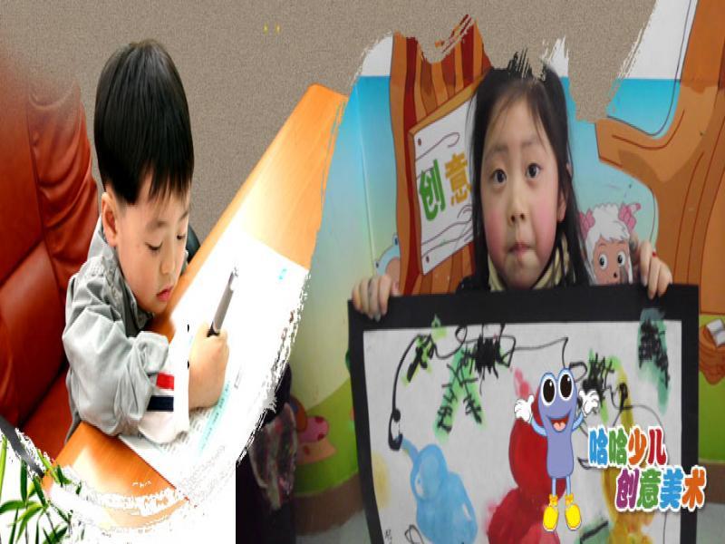 上海远志专修学院公司哈哈少儿创意美术项目的第4张图片