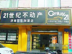 21世纪不动产中国总部