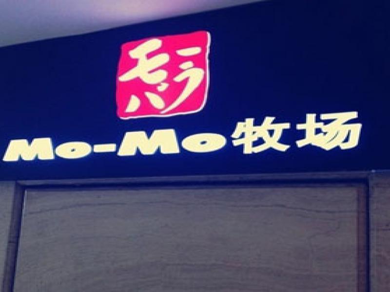 mo-mo牧场火锅