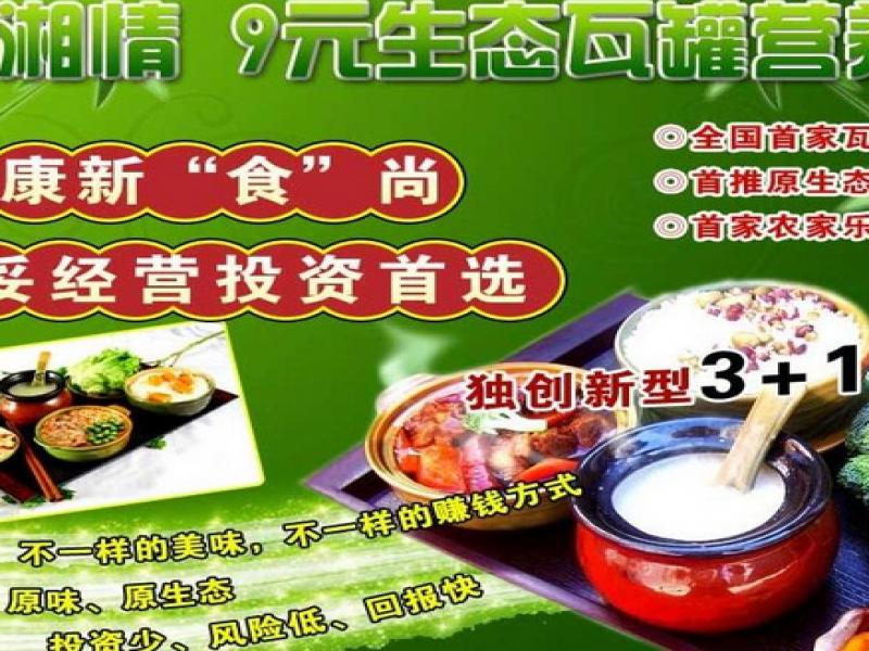 巴湘情生态瓦罐快餐