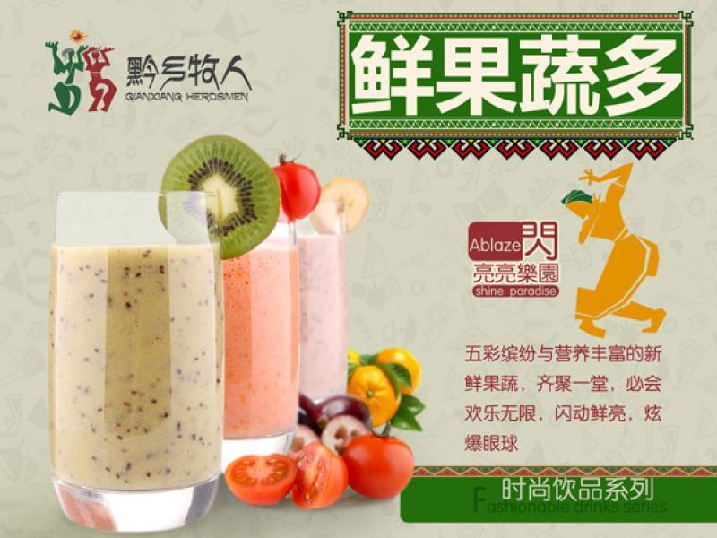 黔乡牧人生态火锅
