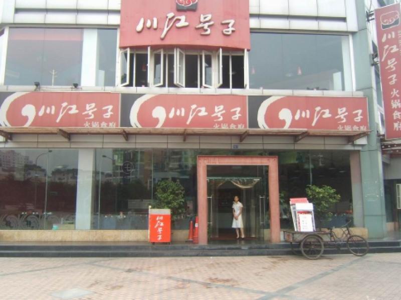 川江号子火锅
