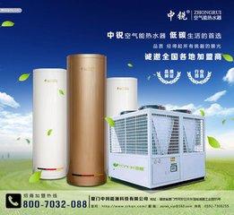 中锐空气能热水器