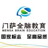 门萨全脑教育