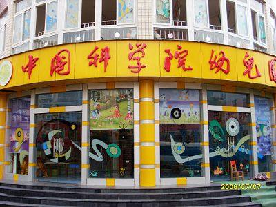 北京中科启元教育科技投资有限公司公司中科院幼儿园项目的第4张图片