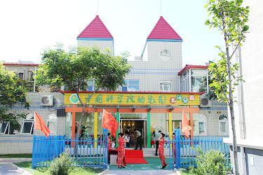北京中科启元教育科技投资有限公司公司中科院幼儿园项目的第2张图片