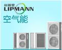 利普曼空气新能源