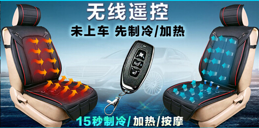 爱尚车4D智能空调座垫