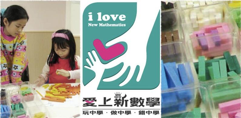 昂立爱上新数学加盟