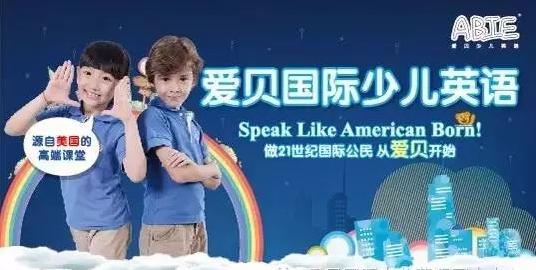 少儿英语加盟品牌